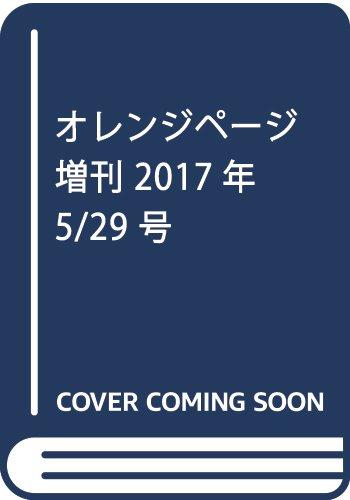オレンジページ 増刊 2017年 5/29 号 [雑誌]
