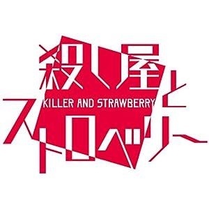 殺し屋とストロベリー 通常版 (【Amazon...の関連商品3