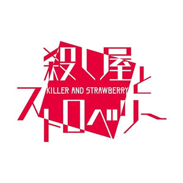 殺し屋とストロベリー 通常版 - PSVitaの商品画像