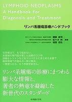 リンパ系腫瘍診療ハンドブック