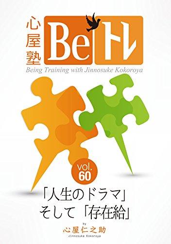 心屋塾 Beトレ DVD vol.60 「人生のドラマ」そして「存在給」 (心屋塾 Beトレ)