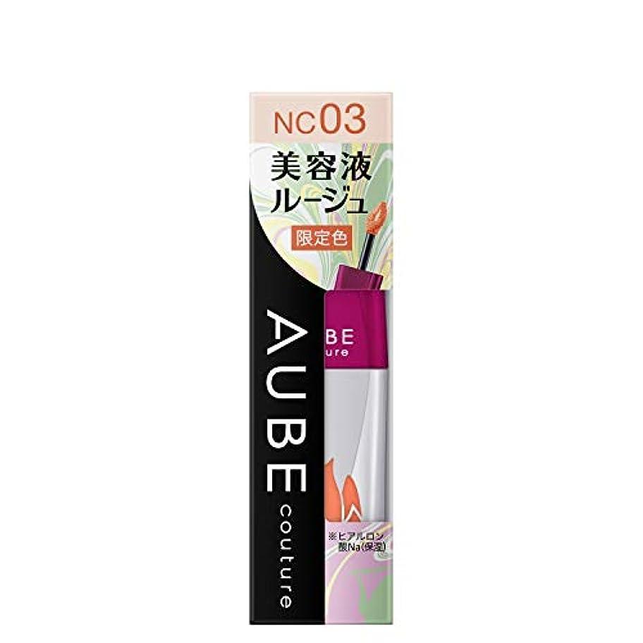 なくなる流産スリラーオーブ 美容液ルージュ NC03 口紅 5.5g