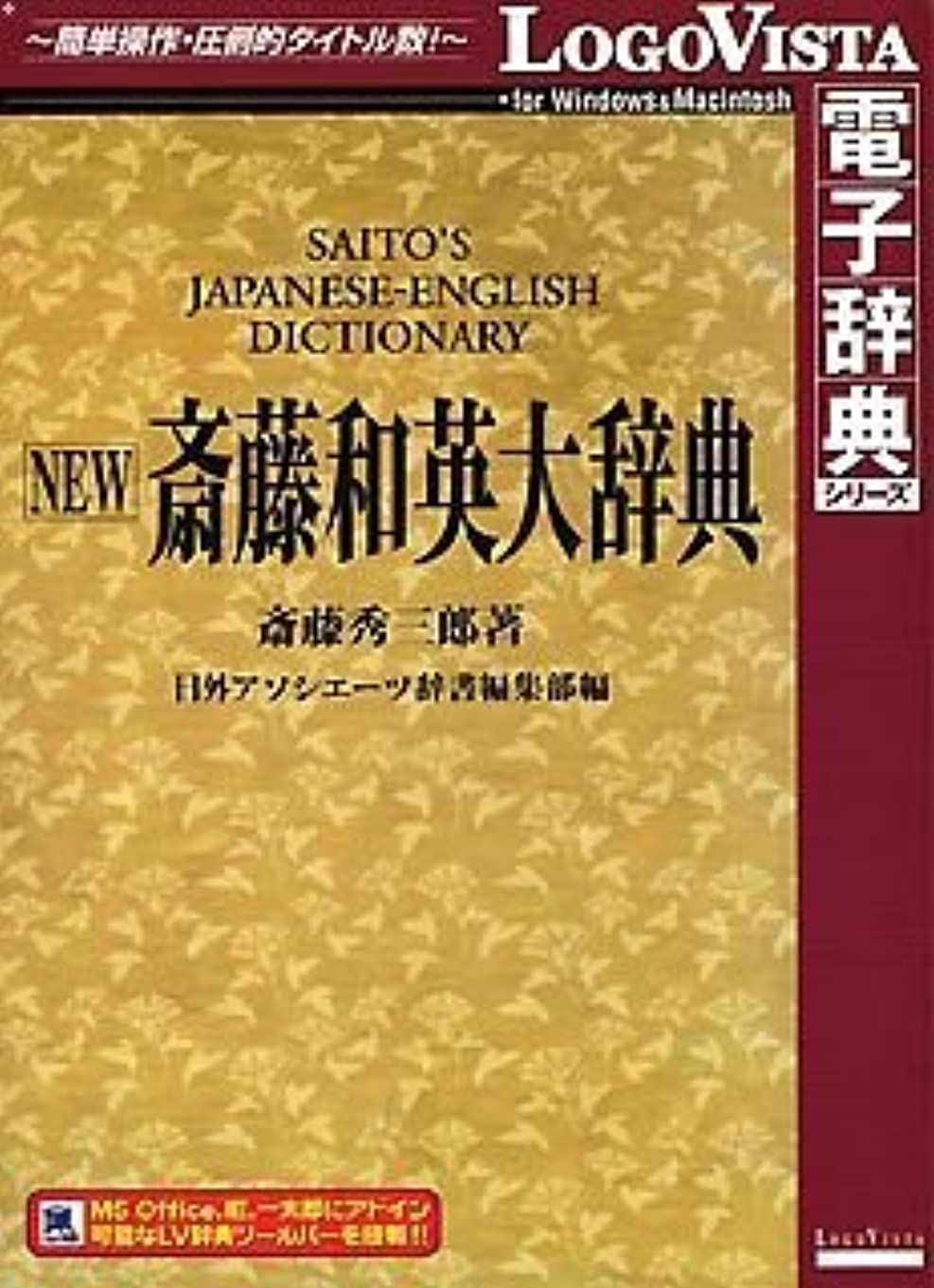 タイマー醜いスカートNEW 斎藤和英大辞典