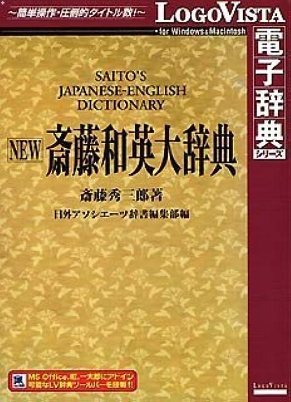 バケットアリーナ悩みNEW 斎藤和英大辞典