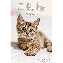 こもね~生後1か月~ (月刊デジタルファクトリー)