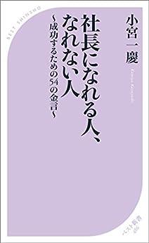 [小宮一慶]の社長になれる人、なれない人 ~成功するための54の金言~ (ベスト新書)
