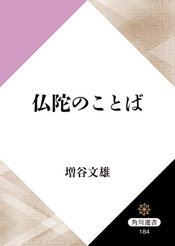 [画像:仏陀のことば (角川選書)]