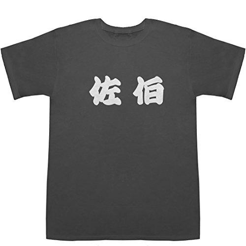 佐伯 T-shirts スモーク M【佐伯 苗字】【佐伯 寿司】