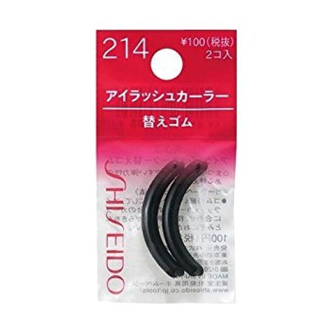 タイプライターぬるい期限資生堂 アイラッシュカーラー替えゴム 214 (2コ入)
