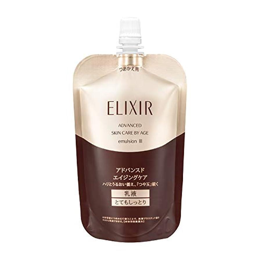 ネクタイ汚染意義ELIXIR ADVANCED(エリクシール アドバンスド) エマルジョン T 3 (つめかえ用) 3(とてもしっとり) 110g