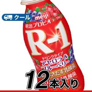 【クール便】 明治 ヨーグルト R-1 ドリンクタイプ ☆アセロラ&ブルーベリー☆ 112ml×12本