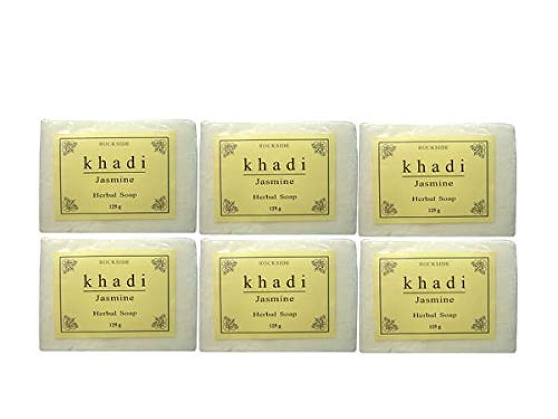 居住者セグメント必要ない手作り  カーディ ジャスミン ソープ Khadi Jasmine Soap 6個SET