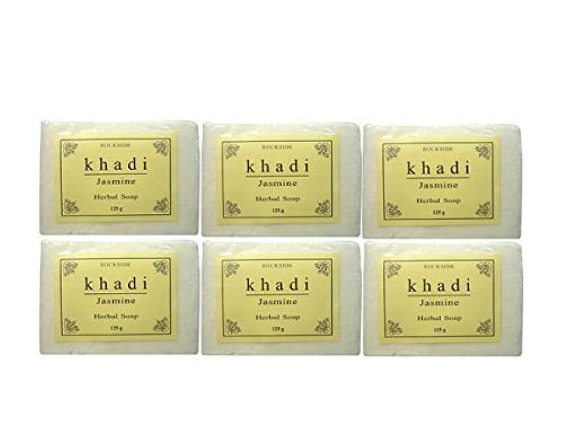 無意味おかしいさわやか手作り  カーディ ジャスミン ソープ Khadi Jasmine Soap 6個SET