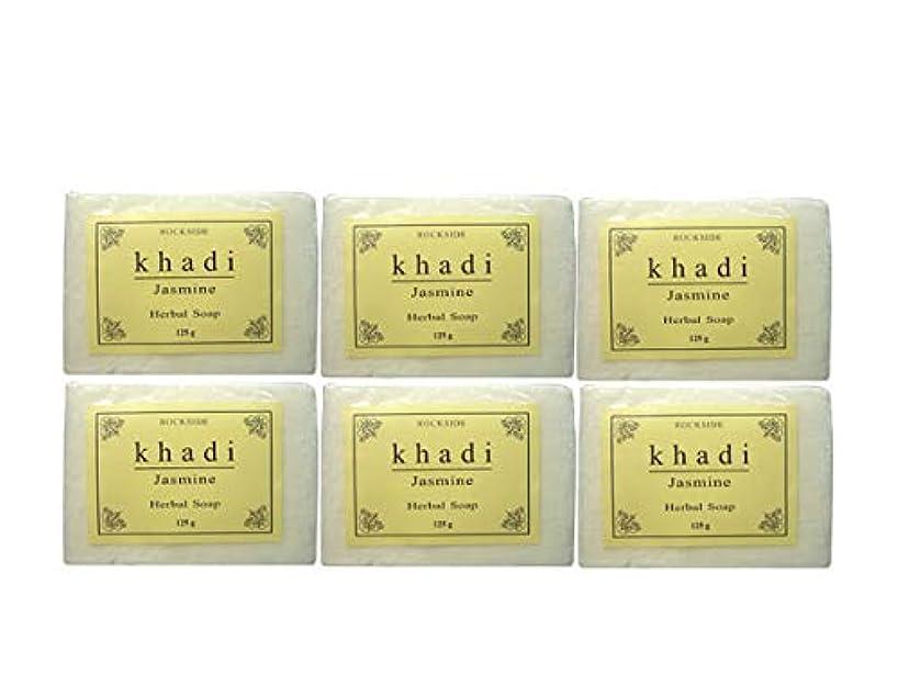 結果として南アメリカお願いします手作り  カーディ ジャスミン ソープ Khadi Jasmine Soap 6個SET