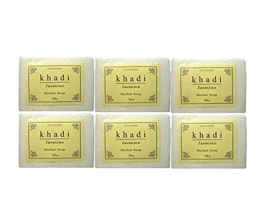 タイマー動的モバイル手作り  カーディ ジャスミン ソープ Khadi Jasmine Soap 6個SET