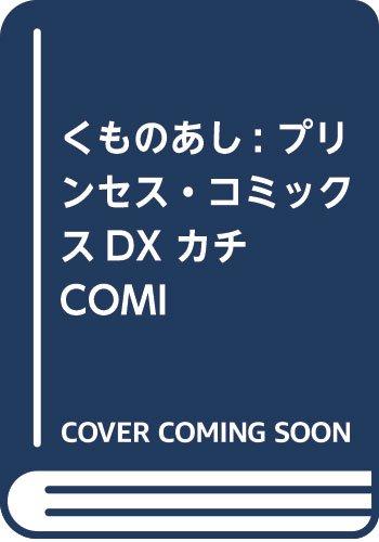 くものあし (プリンセス・コミックスDX カチCOMI)