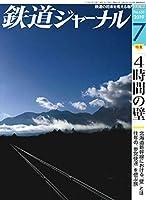 鉄道ジャーナル 2019年 07 月号 [雑誌]