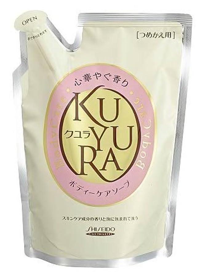 温帯親愛な胸クユラ ボディケアソープ 心華やぐ香り つめかえ用400ml x 10個セット