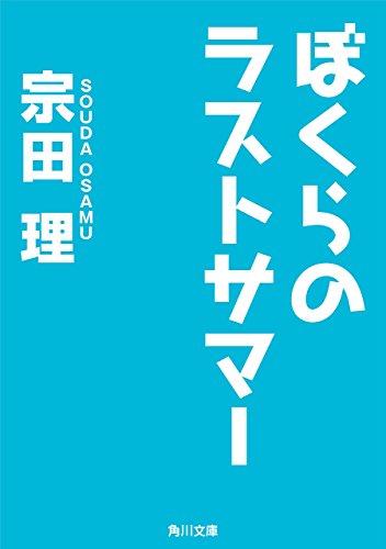 ぼくらのラストサマー 「ぼくら」シリーズ (角川文庫)
