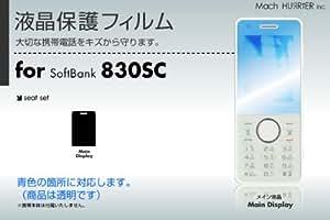 SoftBank 830SC EMPORIO ARMANI モデル 液晶保護フィルム 3台分セット