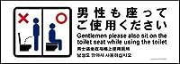 標識スクエア 「 男性も座って 」 ヨコ・ミニ【プレート 看板】 140x50㎜ COMNIS 2枚組