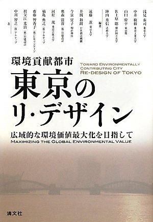 環境貢献都市 東京のリ・デザイン―広域的な環境価値最大化を目指しての詳細を見る