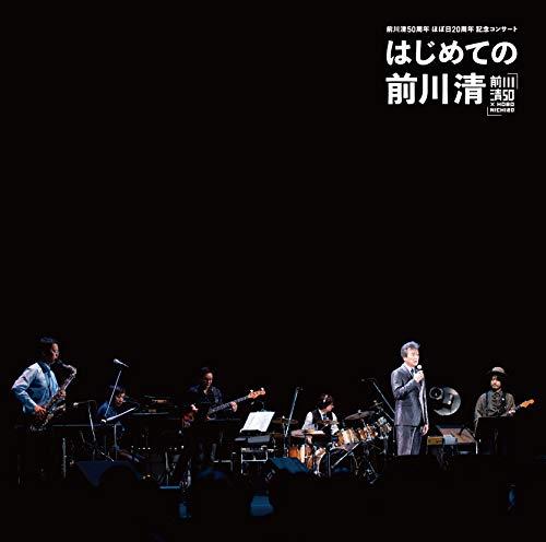 (仮)前川清50周年 ほぼ日20周年 ほぼ日コンサート「はじめての前川清」
