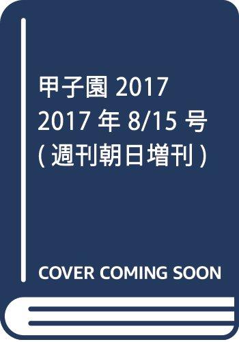 甲子園 2017 2017年 8/15 号 [雑誌] (週刊朝日増刊)