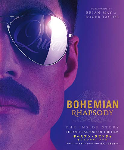 BOHEMIAN RHAPSODY THE INSIDE STORY THE OFFICIAL BOOK OF THE FILM ボヘミアン・ラプソディ オフィシャル・ブック