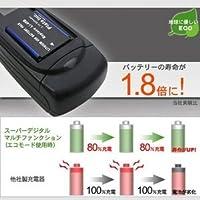 マルチバッテリー充電器〈エコモード搭載〉Canon(キャノン)LP-E6用アダプターセット USBポート付 変圧器不要 ds-725957