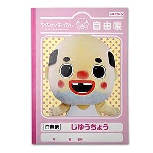 ちっちゃいおっさん 兵庫県尼崎市非公式キャラクター 自由帳 ちっちゃいおっさん