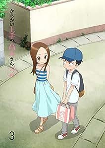 からかい上手の高木さん2  Vol.3 [DVD]