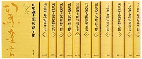 司馬遼太郎短編全集 全12巻 完結セットの詳細を見る