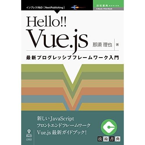Hello!! Vue.js 最新プログレッシブフレームワーク入門