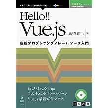 Hello!! Vue.js 最新プログレッシブフレームワーク入門 〈Vue&Nuxt〉 (技術書典シリーズ(NextPublishing))