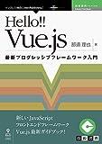 Hello!! Vue.js 最新プログレッシブフレームワーク入門 〈VueΝxt〉 (技術書典シリーズ(NextPublishing))