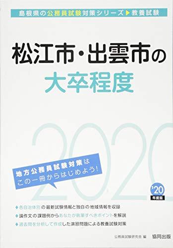 松江市・出雲市の大卒程度〈2020年度〉 (島根県の公務員試験対策シリーズ)