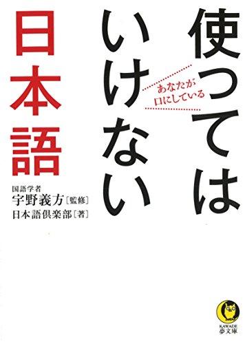 あなたが口にしている使ってはいけない日本語 (KAWADE夢文庫)の詳細を見る