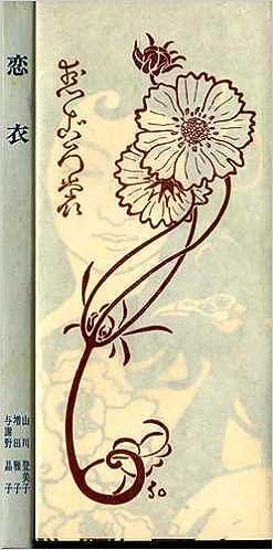 恋衣 (1980年) (名著複刻詩歌文...