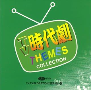 テレビ探検隊シリーズ(3)~TV時代劇テーマ・コレクション~