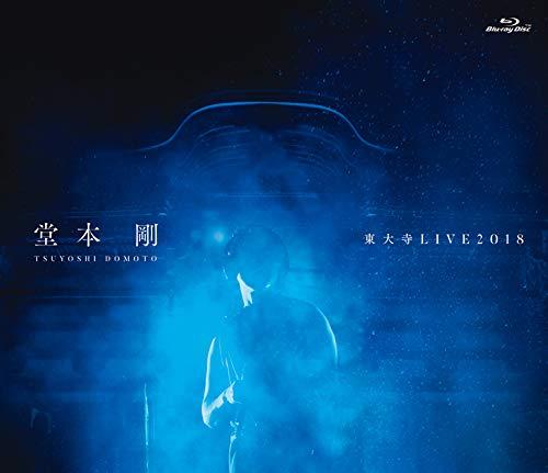 堂本 剛 東大寺LIVE2018(Blu-ray通常盤)