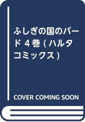 ふしぎの国のバード 4巻 (ハルタコミックス)の詳細を見る
