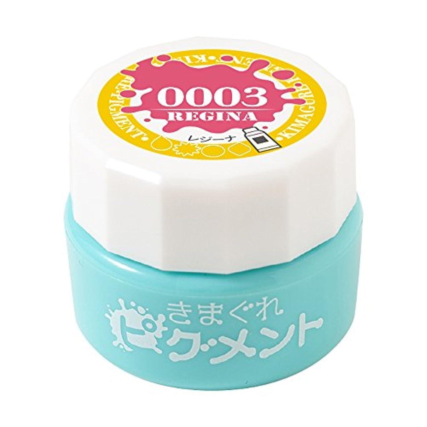 麻痺お茶排出Bettygel きまぐれピグメント レジーナ QYJ-0003 4g UV/LED対応