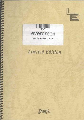 ピアノ&ヴォーカル evergreen/hyde (LPV61)[オンデマンド楽譜]