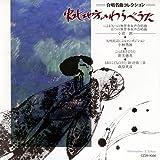 レディース アンサンブル 合唱名曲コレクション(13)