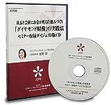 社長と会社にお金が残る仕組みづくり 「ダイヤモンド財務」の実践法セミナー収録ダイジェスト版CD(最新2018収録版)