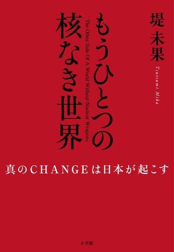 もうひとつの核なき世界 真のCHANGEは日本が起こすの詳細を見る