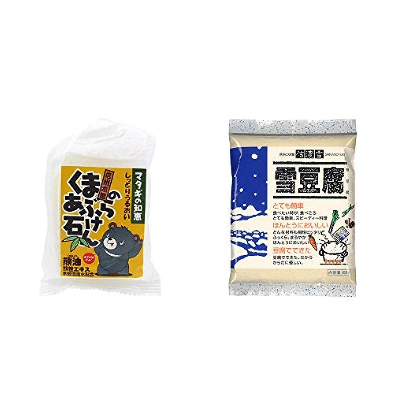 噴出するチョップ遅い[2点セット] 信州木曽 くまのあぶら石けん(80g)?信濃雪 雪豆腐(粉豆腐)(100g)