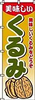 くるみ のぼり旗 600×1800 専用ポール(白色)付 1セット