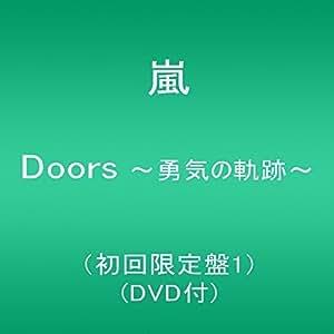 Doors 〜勇気の軌跡〜(初回限定盤1)